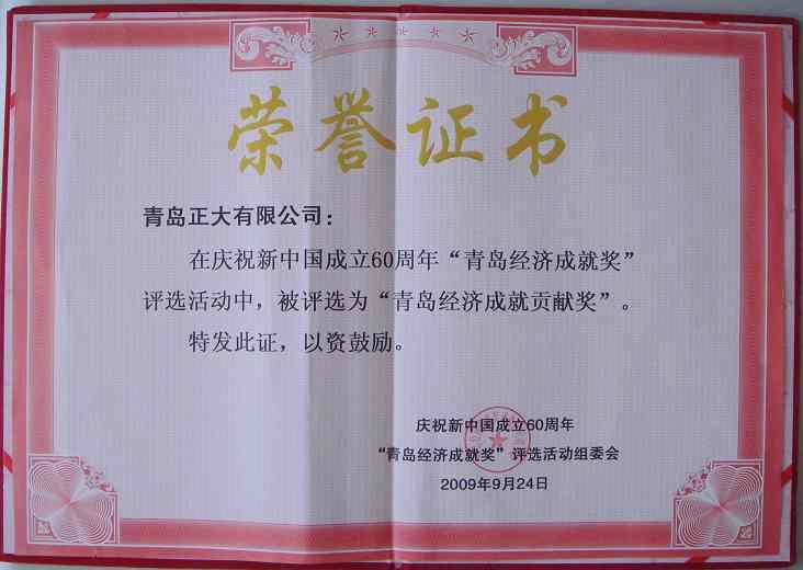 青岛财经日报和青岛电视台承办.